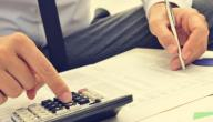 كيفية احتساب الفائدة على القروض