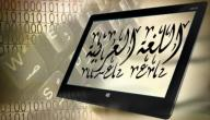 ما أهمية اللغة العربية