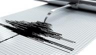 كيفية قياس قوة الزلازل بمقياس ريختر