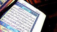 طرق سهلة لحفظ القرآن