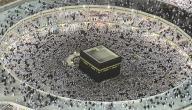 أهمية وجود المسجد الحرام
