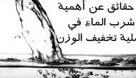 فوائد الماء للتنحيف