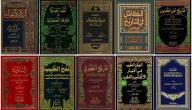 أهم كتب التاريخ الإسلامي