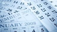 التقويم الهجري و الميلادي