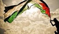 أجمل ما قيل في فلسطين