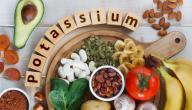 أهمية البوتاسيوم لجسم الإنسان