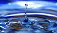 حكم عن الماء