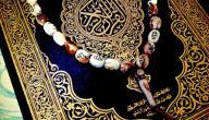 طرق سهلة لحفظ القرآن الكريم