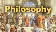 مراحل تطور الفلسفة