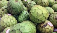 فوائد فاكهة الشيريمويا
