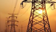 بحث عن أهمية الكهرباء في حياتنا