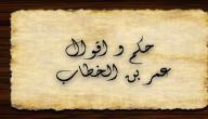 أقوال الصحابي عمر بن الخطاب