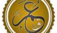أقوال وحكم عمر بن الخطاب