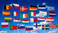 ما أسماء دول الاتحاد الأوروبي