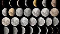 مراحل القمر بالترتيب