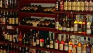 هل الخمر حرام