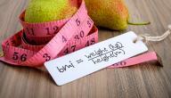 طريقة حساب نسبة الدهون في الجسم