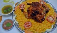 طريقة تحضير أكلات يمنية