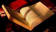 فوائد تلاوة القرآن الكريم