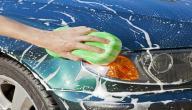 طريقة غسل السيارة