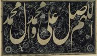 فضل الصلاة على محمد وآل محمد
