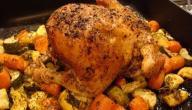 طرق تحضير دجاج مشوي في الفرن