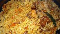 طريقة عمل أرز البخاري