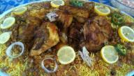 طريقة عمل أكلات كويتية