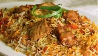 طريقة تحضير أرز البرياني