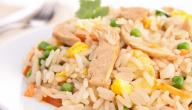 طريقة تحضير أرز أبيض بالدجاج