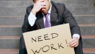بحث عن مشكلة البطالة