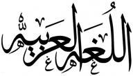 حروف العلة في اللغة العربية
