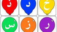 ما هي حروف الهجاء
