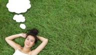 أحلام اليقظة في علم النفس
