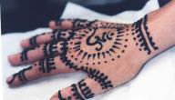 طريقة إزالة نقش الحناء من اليد