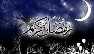 عبارات رمضان كريم