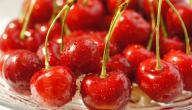 فوائد فاكهة الكرز