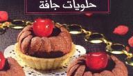 طريقة تحضير حلويات جافة جزائرية