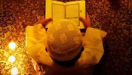 طرق ختم القرآن في رمضان
