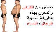 طرق انقاص الوزن بالرياضة
