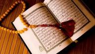 أفضل طريقة لختم القرآن في رمضان