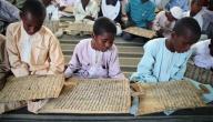 طرق تدريس القرآن في مدارس التحفيظ