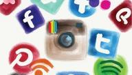 أهمية شبكات التواصل الاجتماعي