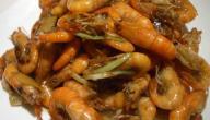 طرق طبخ الروبيان المجمد
