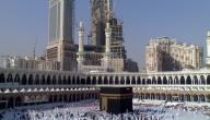 أهمية موقع مكة المكرمة