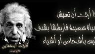 أشهر مقولات آينشتاين