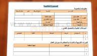 طريقة كتابة سيرة ذاتية باللغة العربية