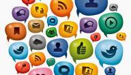 فوائد شبكات التواصل الاجتماعي