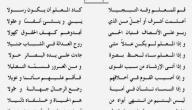 أجمل أشعار أحمد شوقي