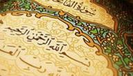 طريقة حفظ القرآن في شهر